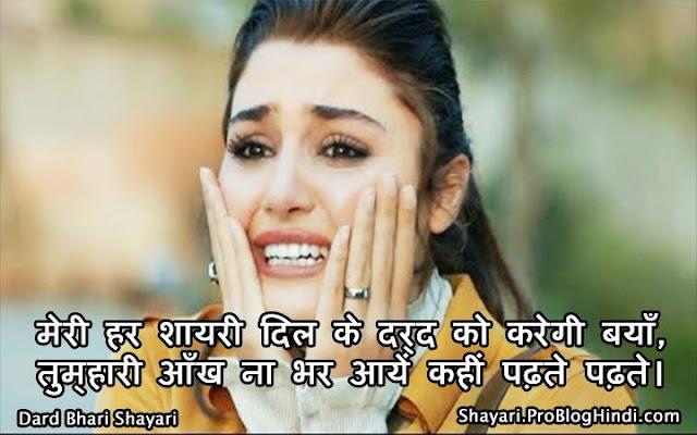 dard bhari shayari for girlfriend