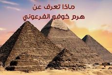 هرم خوفو الفرعوني Pyramid of Khufu