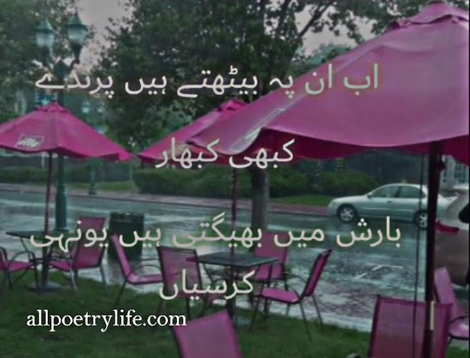 Barish Mein Beehgti Hain | Best urdu poetry images Sad quotes status for Whatsapp in Urdu Shayari