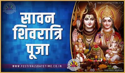 2019 सावन शिवरात्रि पूजा तारीख व समय, 2019 सावन शिवरात्रि त्यौहार समय सूची व कैलेंडर