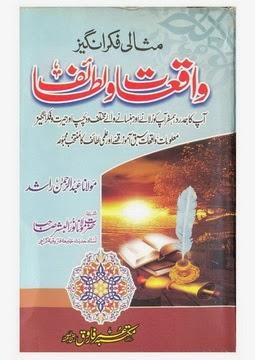 waqiat-o-lataif-free-download-pdf-book