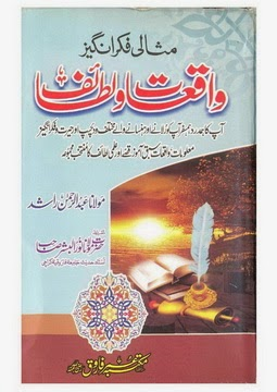 waqiat-o-lataif-free-download-pdf-book