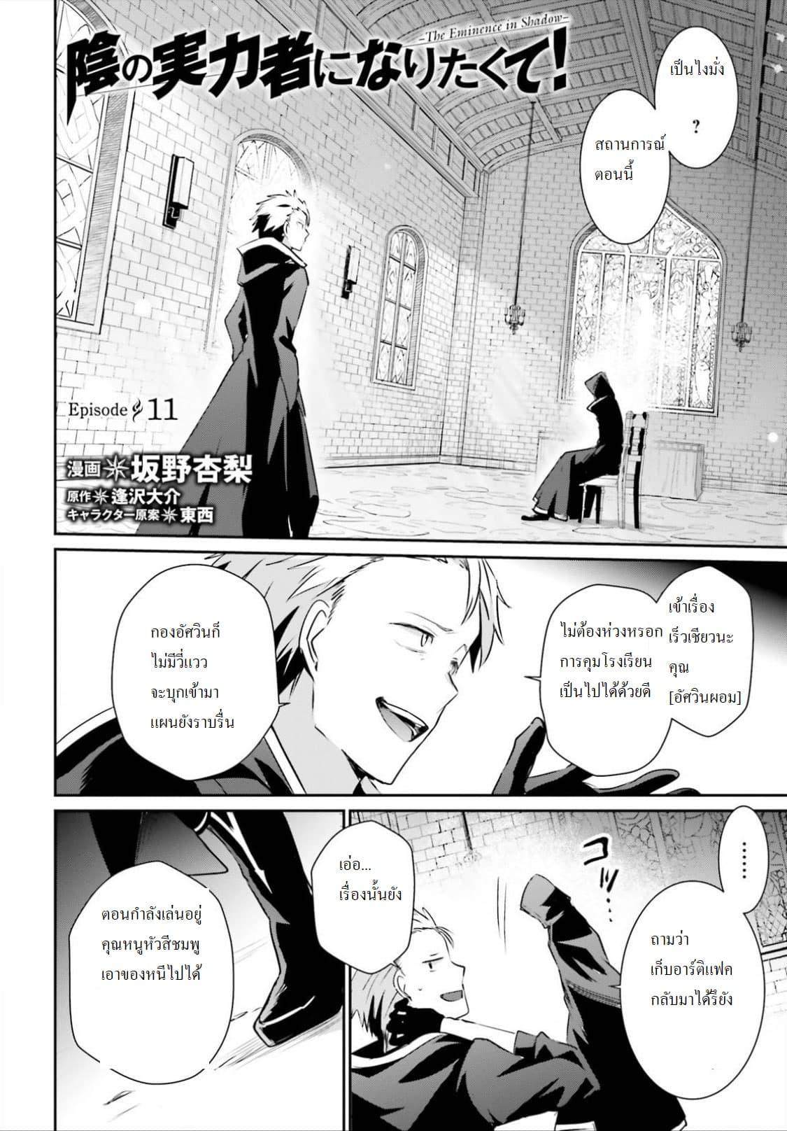 อ่านการ์ตูน Kage no Jitsuryokusha ni Naritakute! ตอนที่ 11 หน้าที่ 2