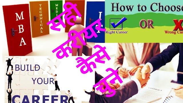 Sahi Career Kaise Choose Kare - How To Choose Right Career