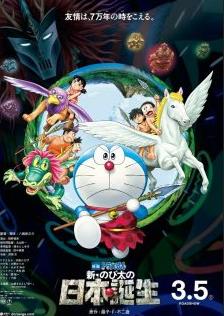 Download Film Doraemon The Movie 36: Nobita And The Birth Of Japan (2016) BluRay  Ganool Movie