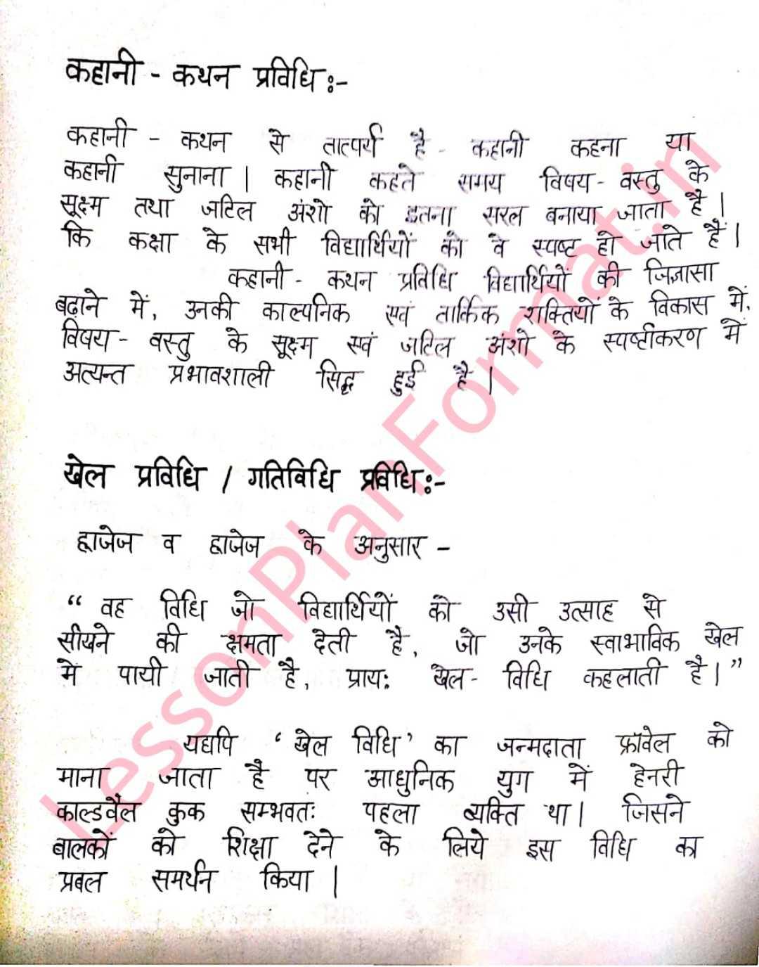 Upcharatmak Shikshan in Hindi
