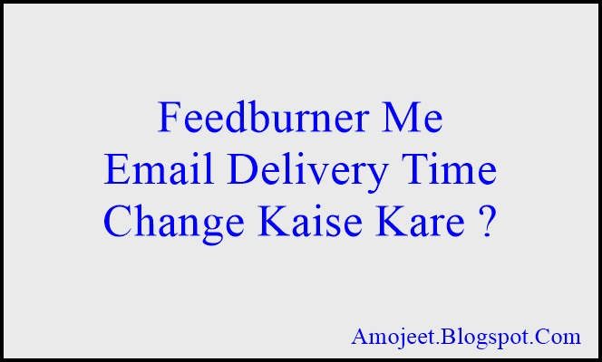 feedburner-me-email-delivery-time-change-kaise-kare