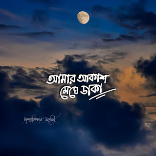 Bangla Emotional Pic - ইমোশনাল পিকচার ছবি  Emotional Picture Bangla 2020 Collection