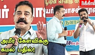Kamal Haasan's Answer to Ameer | Kamal Speech