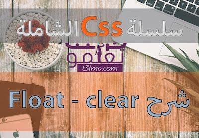 شرح float في لغة css