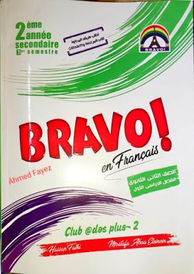 تحميل كتاب برافو Bravo فى اللغة الفرنسية pdf للصف الثاني الثانوي الترم الاول 2021 (كتاب الشرح)