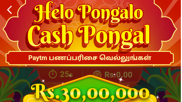 Helo Pongal Maha Loot | instantly Rs.15 Paytm Cash