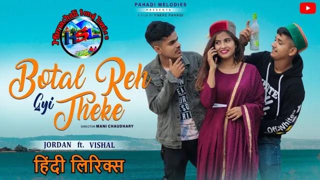 Botal Reh Gyi Theke Song Lyrics - Jordan Pathania | Vishal Dhiman ~ Himachali song 2021