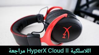 مراجعة HyperX Cloud II اللاسلكية