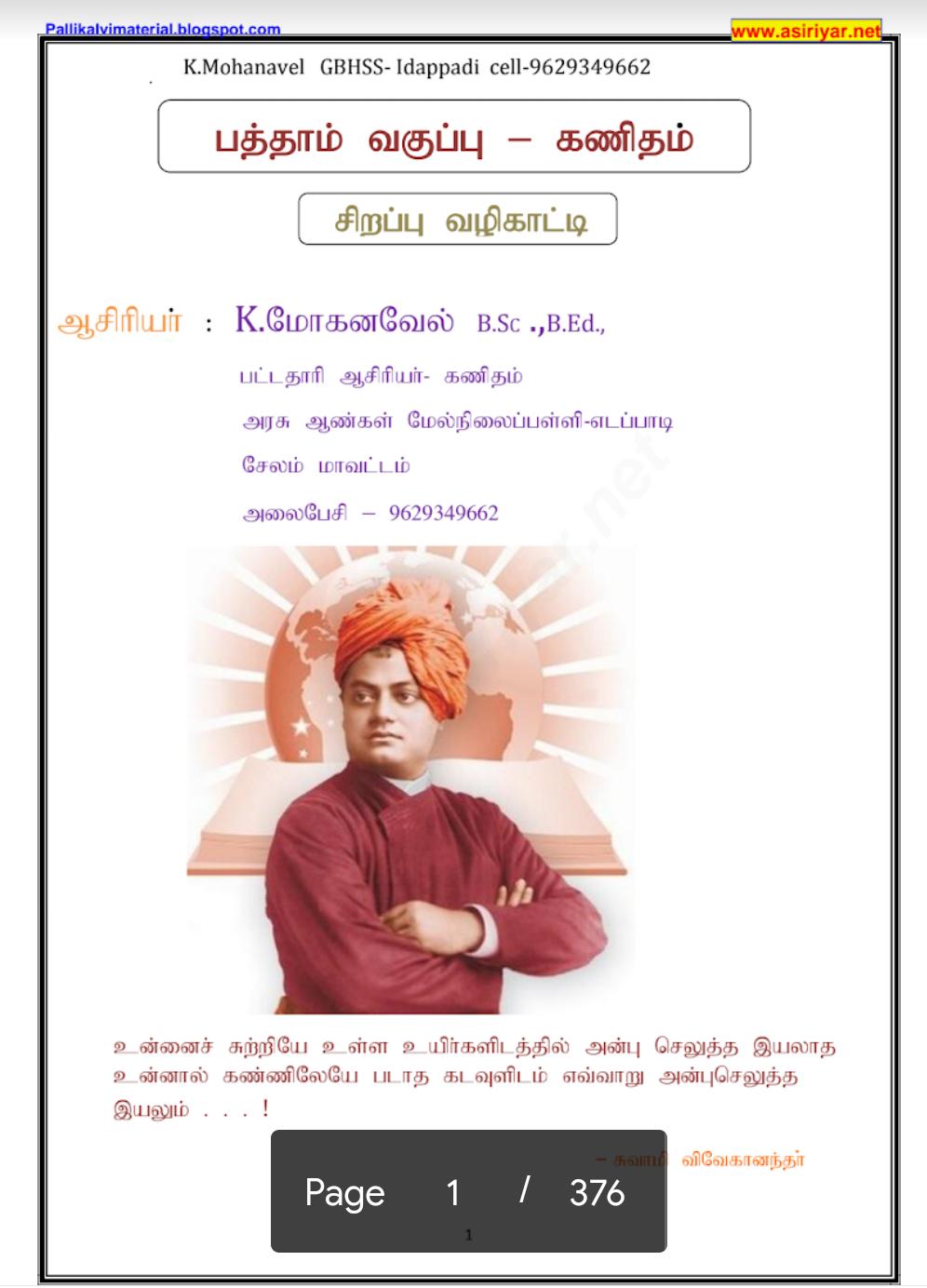 10th Standard - Maths Guide - Mr.Mohanavel - Tamil Medium ...