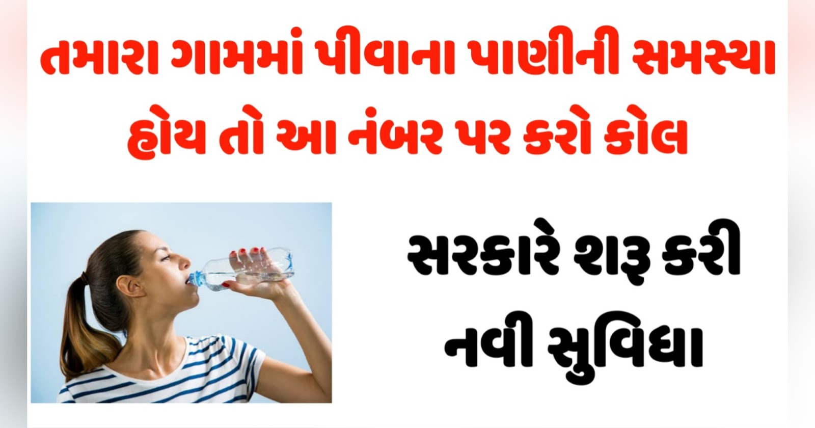 Drinking Water Helpline Number For Gujarat Village