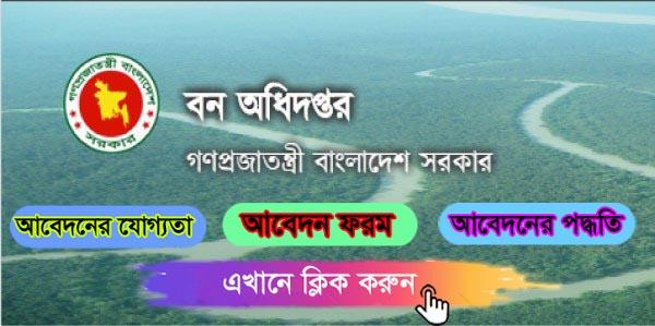BFRI Job Circular 2021 - Bangladesh Forest Research Institute Job Circular