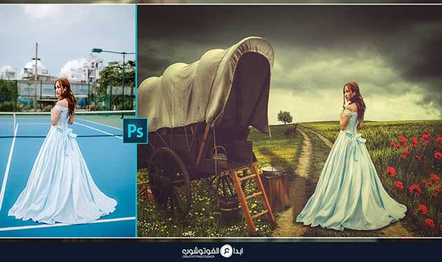 شرح دمج الصور باحترافية بالفوتوشوب