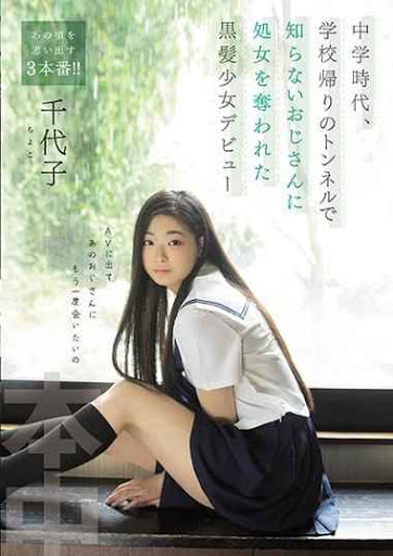 HND-856 During Her Junior High Days, This Barely Legal Babe With Black Hair Virgin Was Deflowered By A Strange Dirty Old Man In A Tunnel On Her Way Home From School, And Now She's Making Her Adult Video Debut Chiyoko