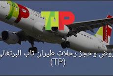 التوظيف الإلكتروني طيران تاب البرتغالي2021