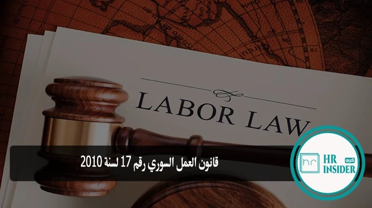 تحميل قانون العمل السوري رقم 17 لسنة 2010