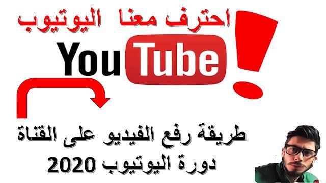 رفع الفيديو على اليوتيوب : كيفية رفع الفيديو على قناة اليوتيوب