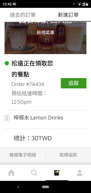 2019 最新 Uber Eats 雙贏技巧大公開