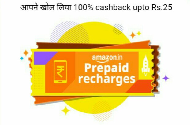 UC browser (Loot)- Get instant Rs 25 mobile recharge through Amazon.
