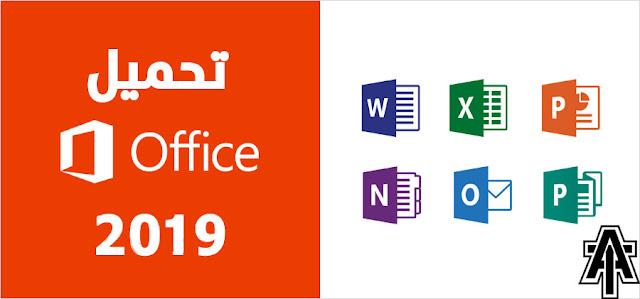 تحميل برنامج Office 2019 | اوفيس 2019 كامل مدي الحياة