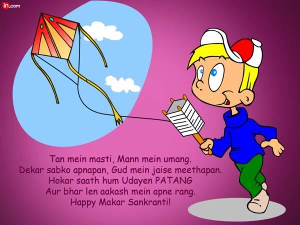 Makar Sankranti Hd Wallpaper