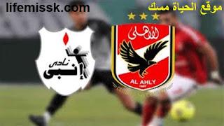 مباراة الأهلي وإنبي بتاريخ 09-08-2020 والقنوات الناقلة في الدوري المصري
