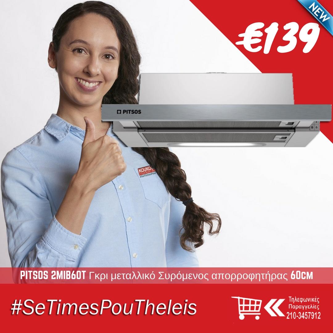 http://koukouzelis.com.gr/-siromenoi/9280-pitsos-2mib60t-60cm.html