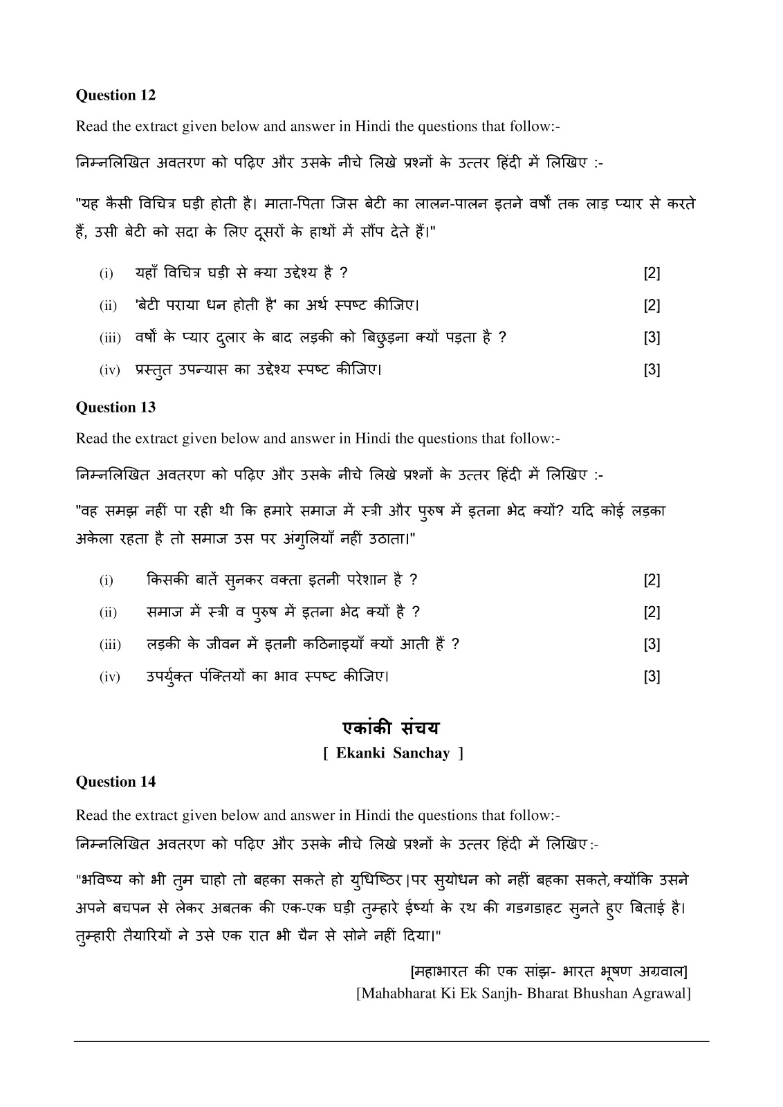 Icse 2017 Hindi Class X Sample Paper