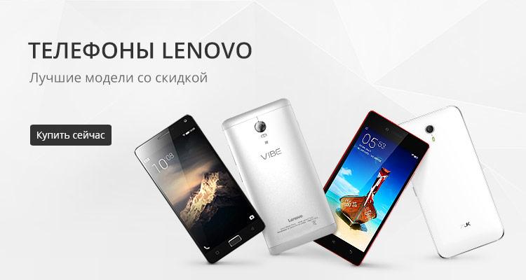 Лучшие телефоны Lenovo со сскидкой