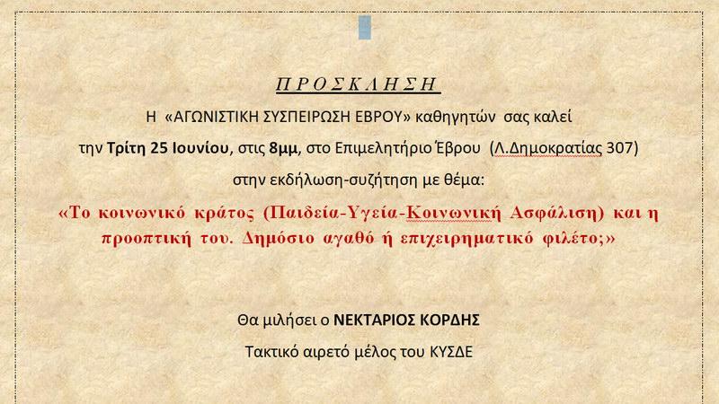Αλεξανδρούπολη: Εκδήλωση - συζήτηση με θέμα «Το κοινωνικό κράτος (Παιδεία - Υγεία - Κοινωνική Ασφάλιση) και η προοπτική του»