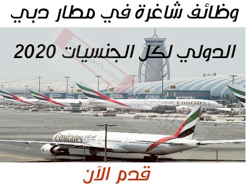 وظائف شاغرة في مطار دبي الدولي لكل الجنسيات 2020