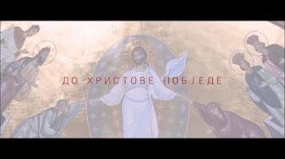 До Христове побједе-кратак филм о Литијама у Црној Гори