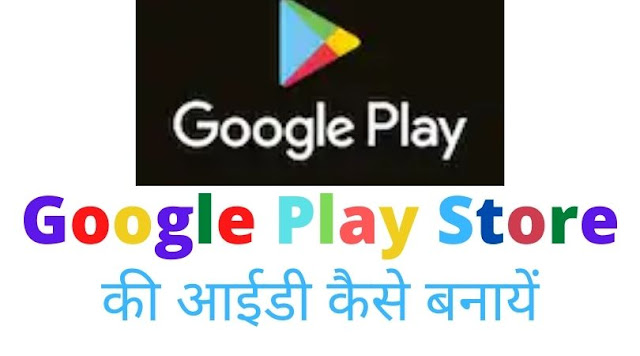 google play store ki id kaise banaen hindi me