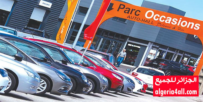 السيارات الأقل من 3 سنوات,استيراد السيارات المستعملة الأقل من ثلاث سنوات,importation.des.voiture.3ans 2020 اسعار السيارات بعد الاستيراد Prix ouedkniss