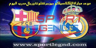 ريال مدريد,برشلونة وريال مدريد,موعد الكلاسيكو,برشلونة,الكلاسيكو,موعد مباراة برشلونة وريال مدريد,ريال مدريد وبرشلونة,مباراة برشلونة وريال مدريد,الدوري الاسباني,موعد مباراة برشلونة القادمة,مباراة برشلونة,اخبار ريال مدريد,برشلونه وريال مدريد