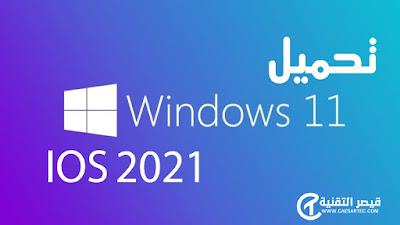 تحميل ويندوز 11 Windows  مجانا برابط مباشر