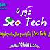 اليوم الاول | Seo Tech | ابتكار اسم و مجال مناسب لموقعك site