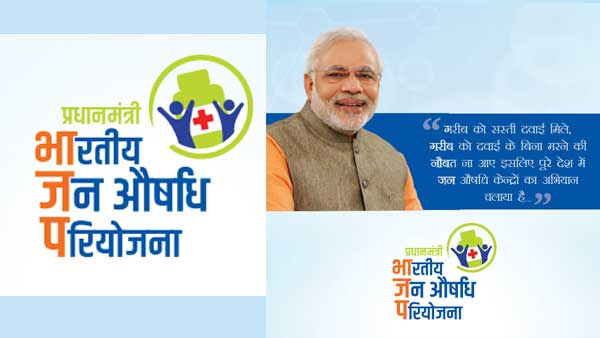 bjp publicity through pmbjp