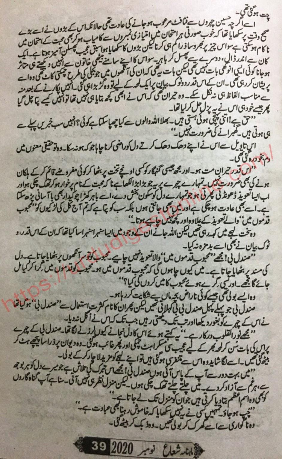 noor ul quloob novel by tanzeela riaz