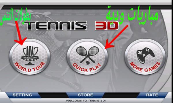 شرح أفضل لعبة تنس أرضي للاندرويد