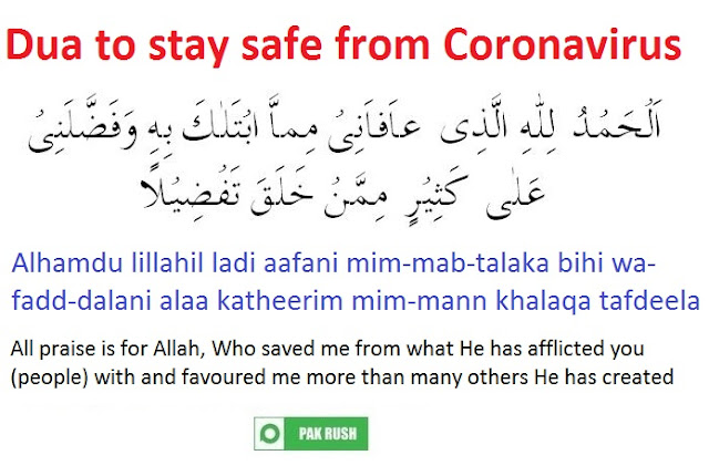 Dua to protected yourself from Coronoavirus