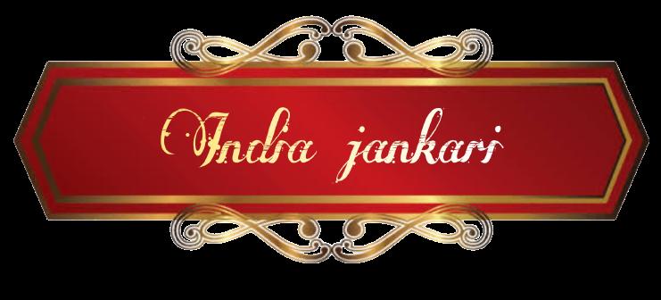 INDIA JANKARI (इंडिया जानकारी)