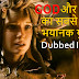 Top 10 Best God Movies In Hindi