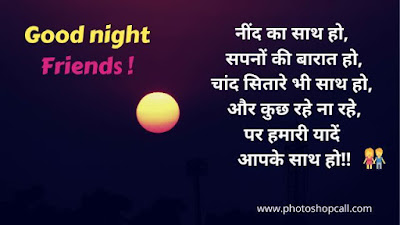 Good-night-image-shayari-dosti