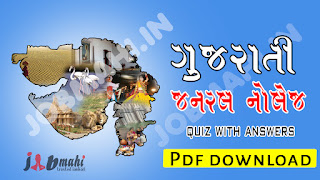 gujarati general knowledge pdf download gujarat quiz with answers 2019-20